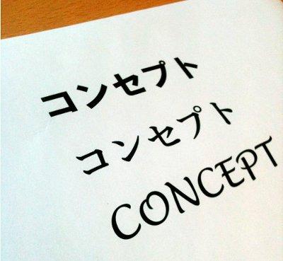 コンセプト(謎)