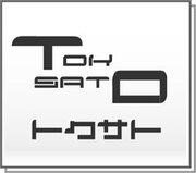 toksato
