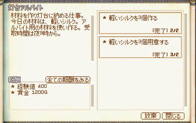 mabinogi_2012_03_07_004.jpg