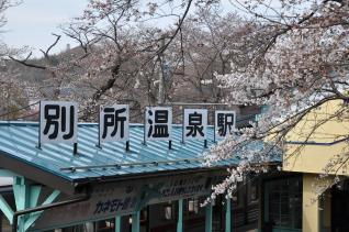 2011年4月18日 上田電鉄別所線 別所温泉
