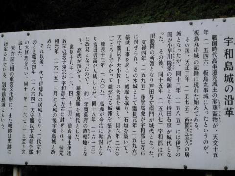 宇和島城の案内100
