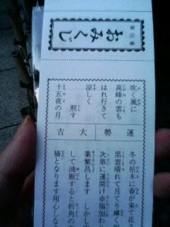 東京大神宮3