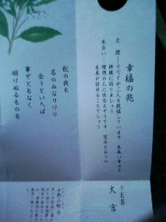 東京大神宮4