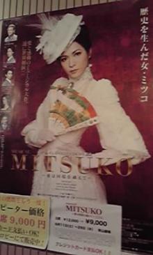 MIRSUKOポスター