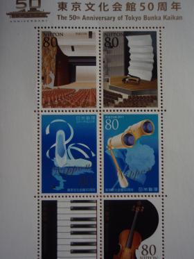 文化会館切手