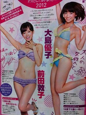 AKB48 2012年初水着披露!-1