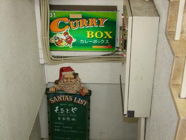 ■ロキシー・カレーボックス