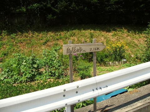 鳥居峠へ2.16km