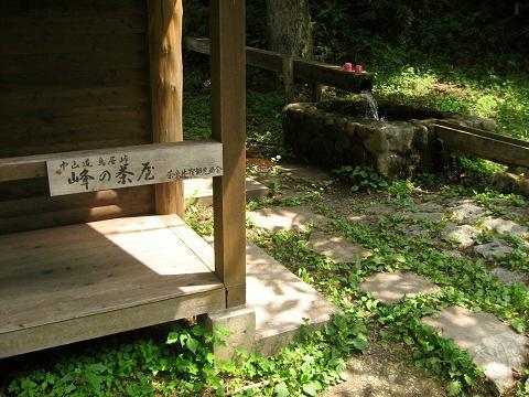 峰の茶屋・水場