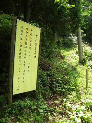 中山道鳥居峠へ
