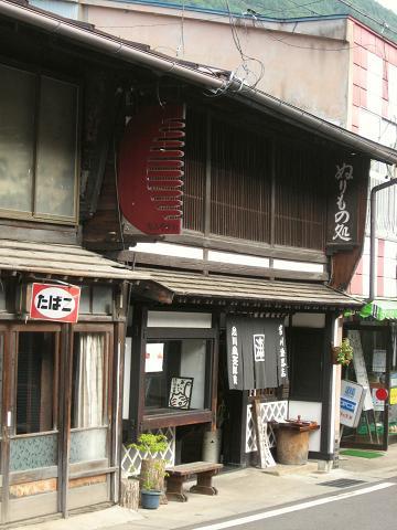 宮川漆器店