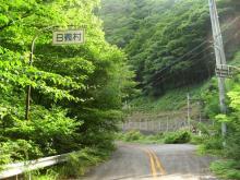 旧国道・日義村境