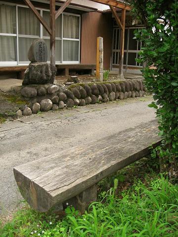 塩渕の一里塚跡