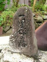 上松の一里塚跡