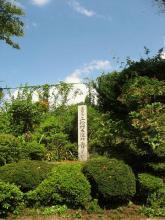 上松材木役所跡