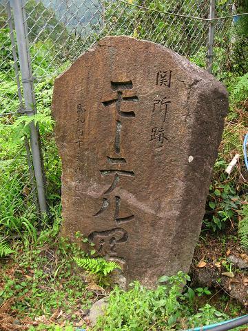 関所跡にある石碑
