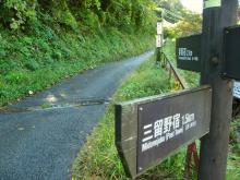 旧中山道・和合付近