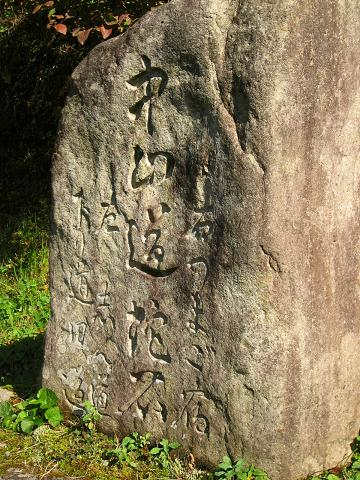 中山道蛇石の道標
