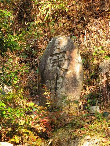 男滝女滝との分かれ道に立つ庚申塔