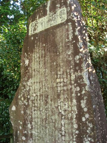 島崎正樹翁碑