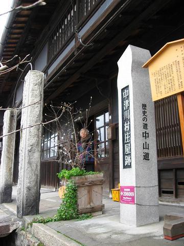 中津川村庄屋跡・曽我家住宅