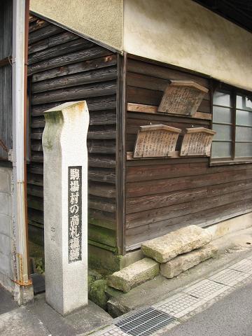 駒場村の高札場跡