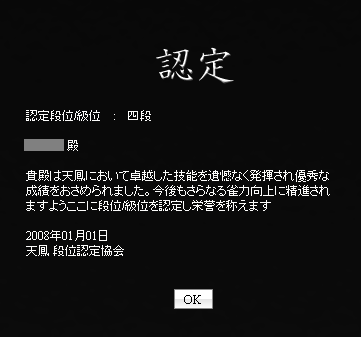 2008.01.01 第3ID 四段に昇段