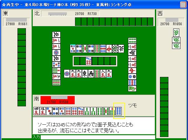 456sanshoku_01.png