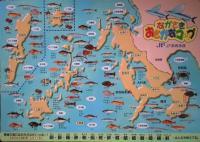 長崎漁業マップ