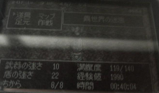 GBA親父20F(見にくい)