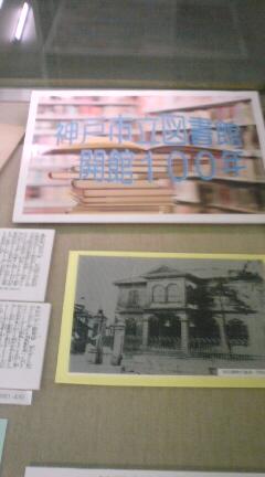 中央図書館開館100年2