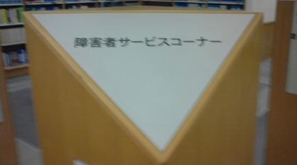 大阪市立中央図書館3