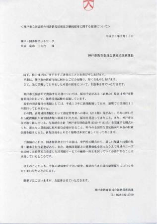 要望書回答(教育委員会事務局)