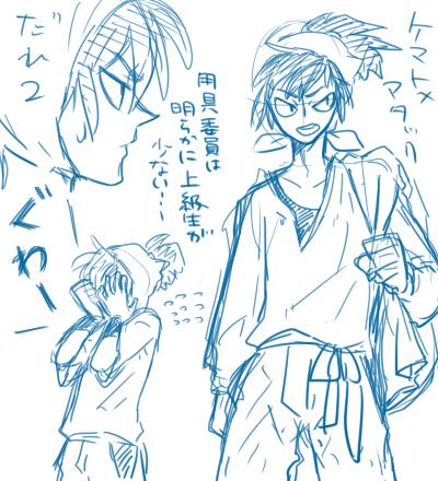 忍たま:留三郎