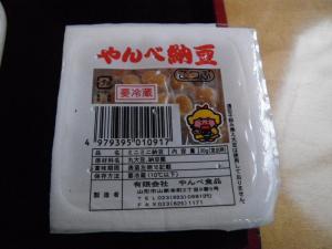 やんべ納豆