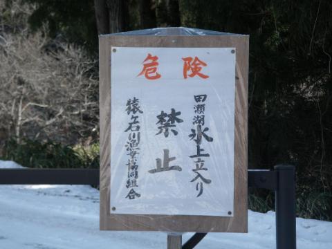 氷上立ち入り禁止