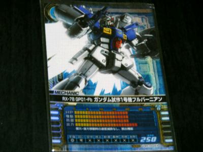 カードビルダー GP01 機動戦士ガンダム0083 コウ・ウラキ