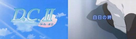 D.C.Ⅱ~ダ・カーポⅡ~ 第08話 「白日の時」 画像4 キャプ画 感想 レビュー