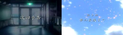 第08話 画像5 キャプ画 感想 レビュー 岡崎 渚 智代 杏 春原 風子