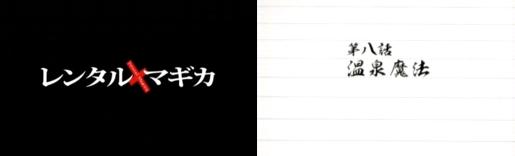 第8話 レンタルマギカ画像 いつき アディ 穂波 猫屋敷 蜜柑