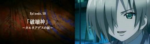 ナイトウィザード 第10話 画像1 アンゼロット エリス 柊 時をかける少女 時代をかける少女 アニメ画像 キャプ画 レビュー 感想