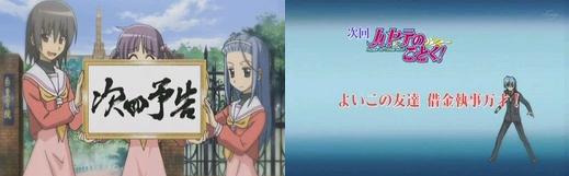 ハヤテのごとく! 第38話画像7 ハヤテ マリア ナギ ヒナギク 伊澄 クラウス 西沢さん ツンデレ