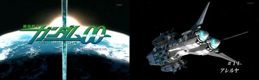 第11話 機動戦士ガンダム00画像1