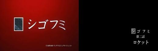 シゴフミ第2話 画像 感想 キャプ画 1