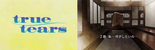 true tears第2話 感想 キャプ画 レビュー 画像1