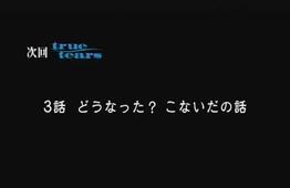true tears第2話 感想 キャプ画 レビュー 画像11