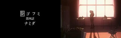 シゴフミ 第3話 トモダチ 感想 キャプ画 レビュー 画像 9
