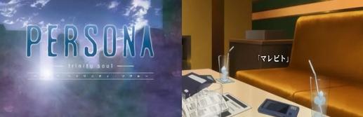ペルソナ PERSONA-trinity soul- 第3話 マレビト 感想 レビュー キャプ画 画像 1