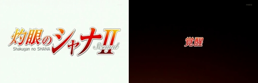 灼眼のシャナII 第15話 覚醒 感想 レビュー キャプ画 画像 1