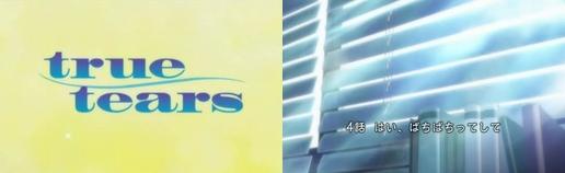 true tears 第4話 はい、ぱちぱちってして 感想 キャプ画 画像 1
